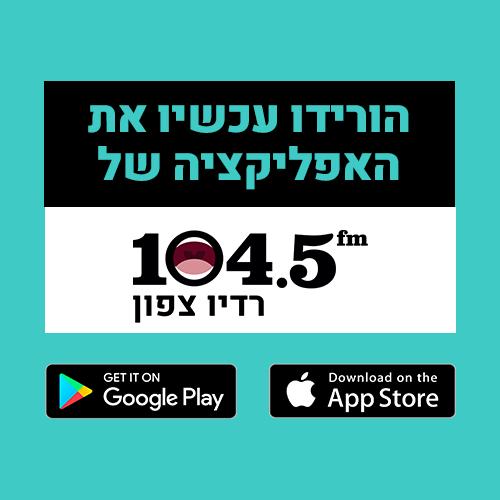 הורידו את האפליקציה של רדיו צפון 104.5