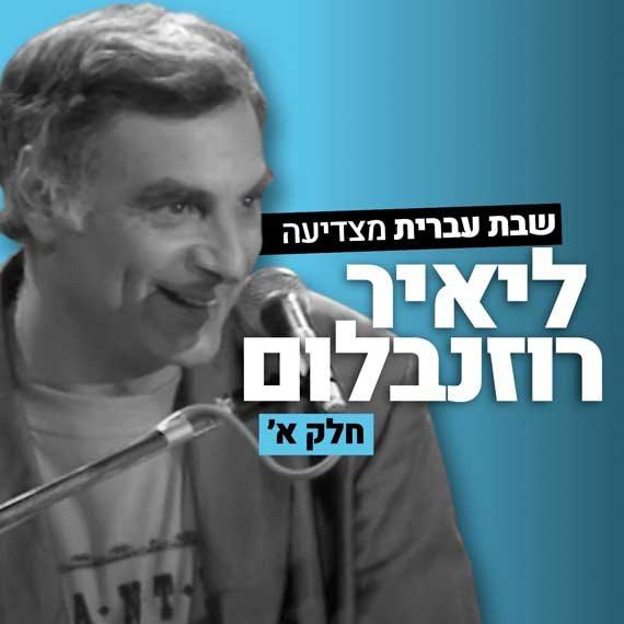 'שבת עברית' מצדיעה ליאיר רוזנבלום